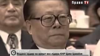 Испанский суд выдал ордер на арест бывшего лидера КНР Цзян Цземиня