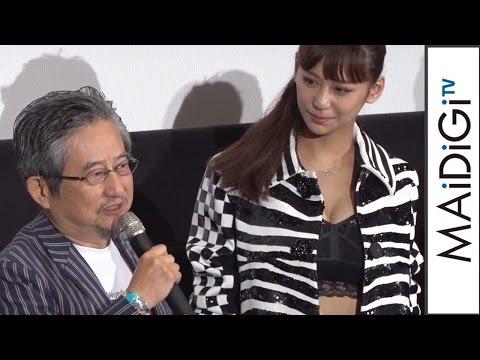 永井豪、西内まりやを「いやらしい目で」? 新キューティーハニーに「正解」と絶賛 映画「CUTIE HONEY-TEARS-」初日舞台あいさつ2