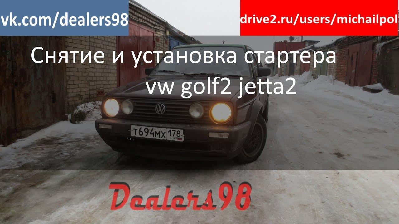 Как снять и поставить стартер на volkswagen golf2 jetta2