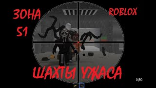 ЗОНА 51 |AREA 51| УЖАС ПОДЗЕМЕЛЬЯ с Поповичем ужастики в ROBLOX #мультики #длядетей #зона51