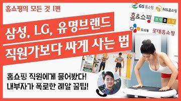[쇼핑백작] 쇼호스트에게 직접 물어봤다! 삼성, LG 직원가보다 싸게 사는 법