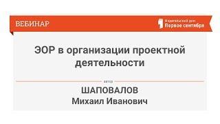 Шаповалов М.И. ЭОР в организации проектной деятельности обучающихся (в основной школе)