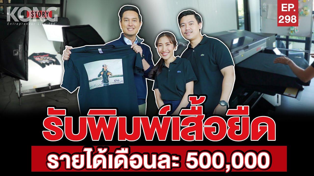 รับพิมพ์เสื้อยืด รายได้เดือนละ 500,000    Kong Story EP298