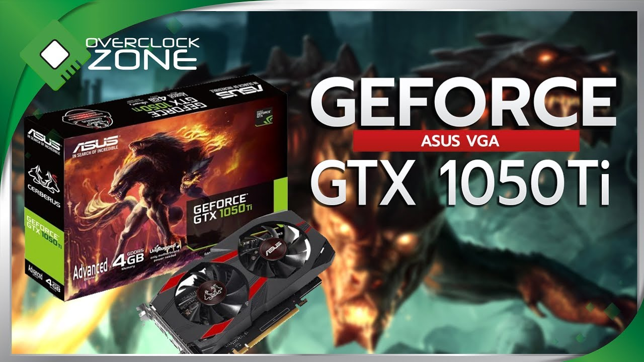รีวิว ASUS GTX1050Ti 4GB Cerberus : แรงได้ ไม่ต้องต่อไฟเพิ่ม