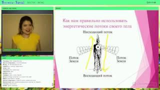 Светлана Нагородная - Связь сексуальной энергии с нашим здоровьем и долголетием.