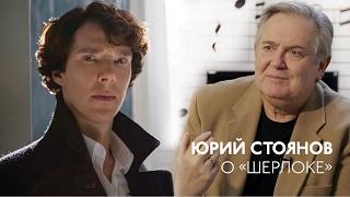 Юрий Стоянов о «Шерлоке»