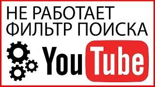 YouTube - Не работает Фильтр Поиска