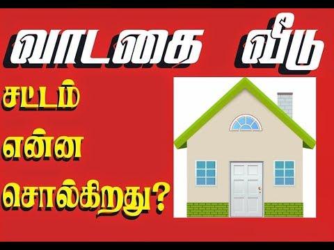 வீட்டு வாடகை சட்டம் புதிய சட்ட மசோதா விவரம் -  Housing Lease/Rental Law Tamilnadu New Amendment 2017