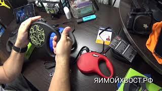 Рулетка для собак TRIOL FLEXI. Обзор (полный).