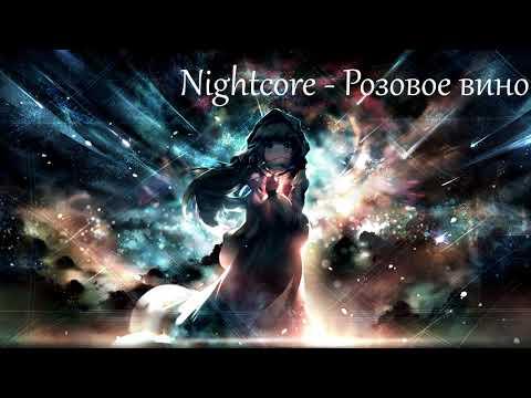 Nightcore - Розовое вино