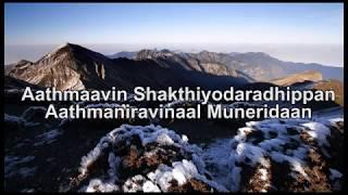 Malayalam Christian Songs & Karaoke - Varika Parishudathmave Tharika thava Krupakalennil