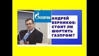 """Надо ли """"шортить"""" Газпром?"""