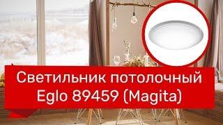 Светильник потолочный EGLO 89459 (EGLO 95673 MAGITA) обзор