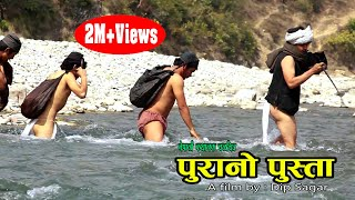 Purano Pusta | New Nepali full movie 2018 / 2075 | Sher Bdr Gurung | Biraj Bista | Dev Nepal HD