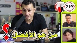 رد ناري علي حوحو والمحترف ودعوة رغيب امين لمناظرة تقنيه | ماتريكس٢١٩
