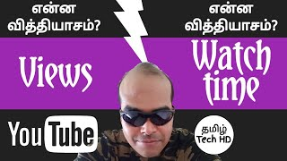 YouTube Watchtime & Views Difference Explained in Tamil Tech HD | YouTube Creators Tips & Tutorials