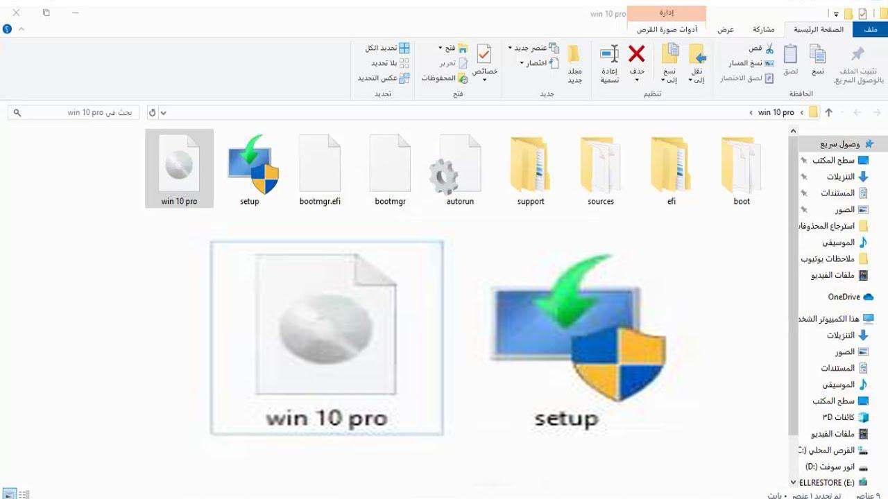 طريقة تحويل ملفات الويندوز الى ايزو