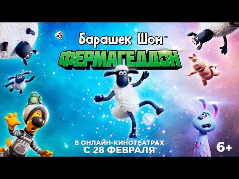 БАРАШЕК ШОН: ФЕРМАГЕДДОН | Трейлер | В онлайн-кинотеатрах с 28 февраля
