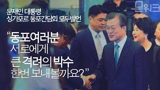 시원한 박수 연발~ 문재인 대통령 싱가포르 동포간담회 모두발언 풀버전