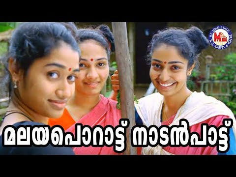 താളമേളത്തോടുകൂടിയ മലയപൊറാട്ട് പാട്ട് | Nadanpattukal in Malayalam | Folk Song Video