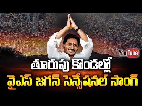 Ys Jagan Latest Video Song  Thurupu Kondallo Video Song  Ysrcp Songs  Social Tv Telugu