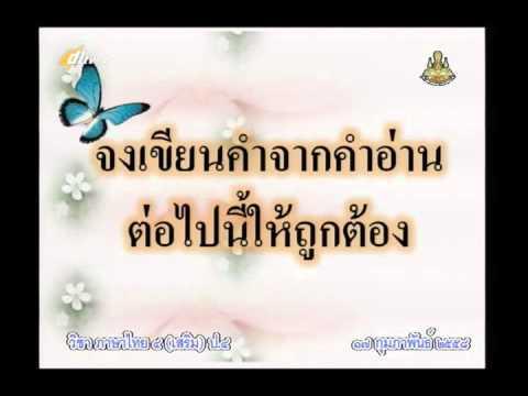 082A+4170258+ท+ดวงจันทร์ของลำเจียก+thaip4+dl57t2