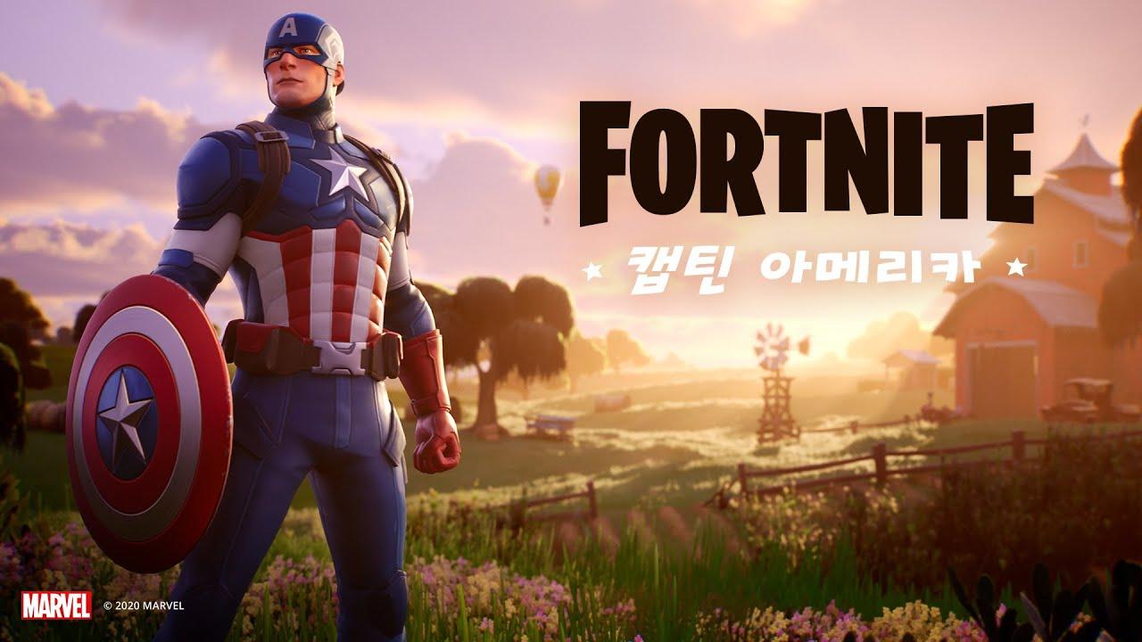 PS4 I 포트나이트 챕터 2  - 시즌 3 캡틴 아메리카 트레일러