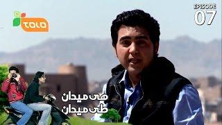هی میدان طی میدان - فصل چهارم - قسمت هفتم / On The Road/ Hai Maidan Tai Maidan - Season 4 - Ep.7