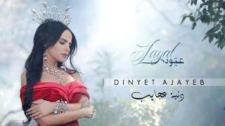 Layal Abboud - Dinyet Ajayeb | ليال عبود - دنية عجايب