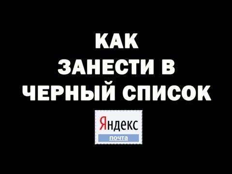 Как занести в черный список на почте Yandex