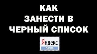 как Занести Почту в Черный Список Яндекса