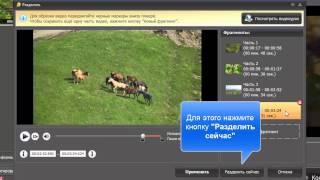 Удобная нарезка видео в программе ВидеоМАСТЕР(Видеоурок посвящен возможностям нарезки видео в программе