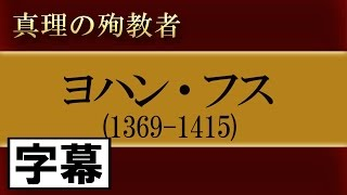 映画『ヨハン・フス』日本語字幕付き*