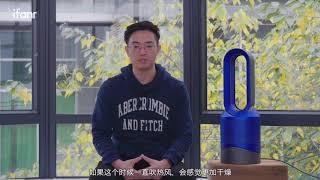 【爱范儿视频】戴森冷暖空气净化风扇体验:这么贵到底值不值?