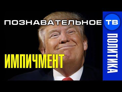 Импичмент. Как Трамп всех обманул (Познавательное ТВ, Артём Войтенков)