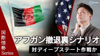 アフガン撤退は対DSの軍事作戦?隠された裏シナリオ