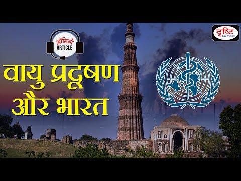 Air Pollution & india - Audio Article
