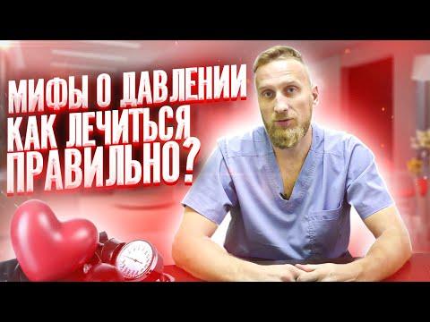 Гипертония доктора  Утина