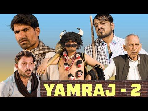 yamraj---ep--2-।-यमराज-।-राजियो-रबियो-कॉमेडी-।-rajasthani-chhora-official