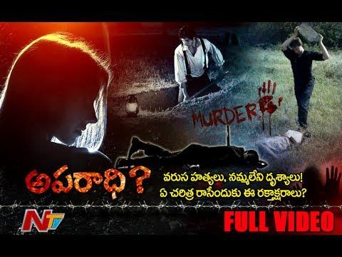 వరుస హత్యలు నమ్మలేని దృశ్యాలు    చంపడమే సమస్యకు పరిష్కారమా?    Aparadhi Full Video    NTV