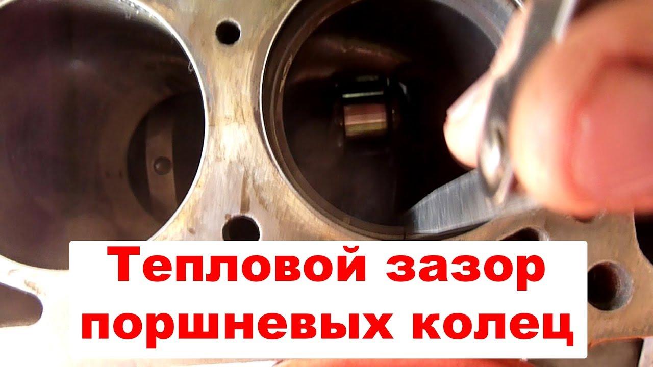 Зазор в поршневых кольцах Ваз. Какой должен быть тепловой зазор в поршневых кольцах