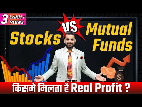 Stocks Vs Mutual Funds | Where to Invest Money? | Share Market Tips & Advice