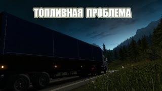 """Euro Truck Simulator 2 -""""Топливная проблема""""- 1серия"""