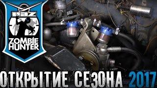 UAZ Zombie Hunter: Откытие гаражного сезона 2017. Ставим на ход