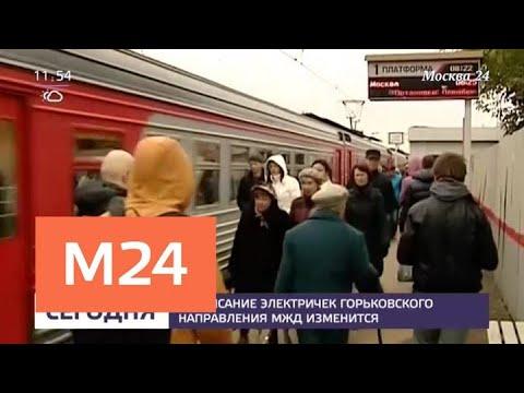 Расписание электричек Горьковского направления МЖД изменится с 27 ноября - Москва 24