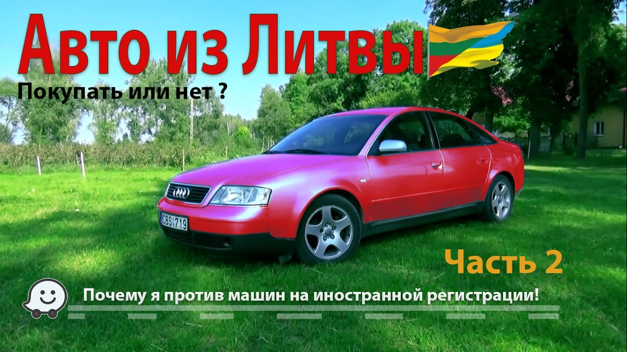 Авто с временной регистрацией купить временная регистрация на 5 лет спб
