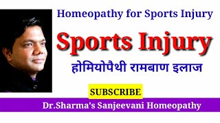 Football Injury#Cricket #Hockey#Wrestling#Sports Injury#Homeopathy treatment sports injury,Ramban il