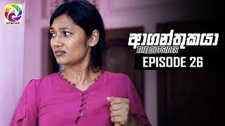 Aaganthukaya Episode 26  || ආගන්තුකයා  | සතියේ දිනවල රාත්රී  8.30 ට . . . Thumbnail