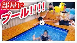 家のリビングに巨大プール作ってみた!!!!