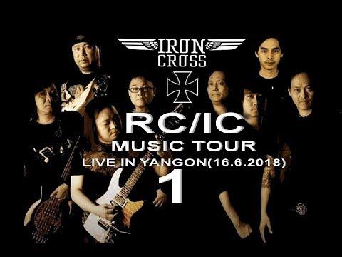 Royal Club/Iron Cross Music Tour@Yangon(16.6.2018) part 1